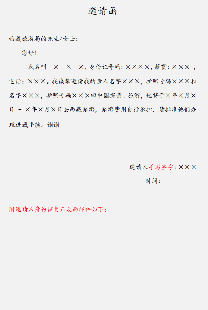 example of tourist visa letter to china